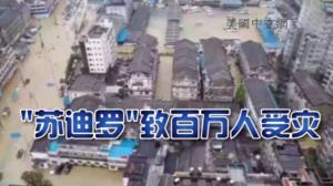 """台风""""苏迪罗""""致浙江14人死亡 福建超百万人受灾"""