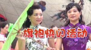 旗袍快闪亮相芝加哥 展现中国传统之美