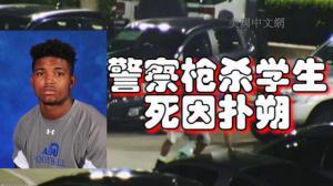 德州大二学生被警察击毙 死因扑朔录像公布揭露实情