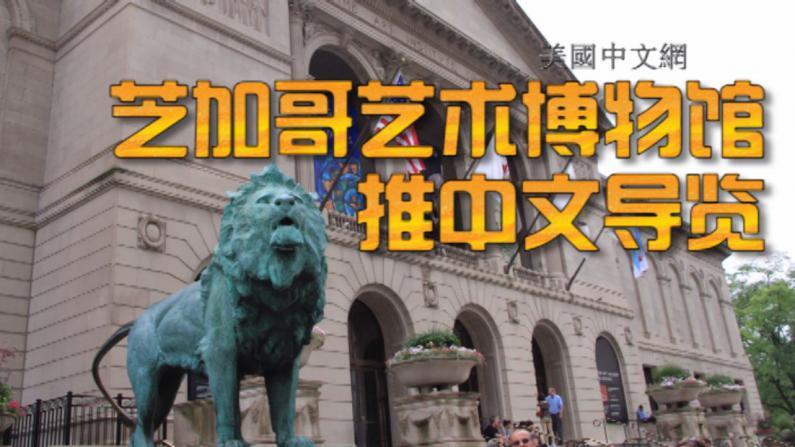芝加哥艺术博物馆提供中文导览 全球最佳博物馆免费带您逛