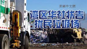 湾区最大垃圾场臭味扰民 当地市府状告垃圾场监管机构