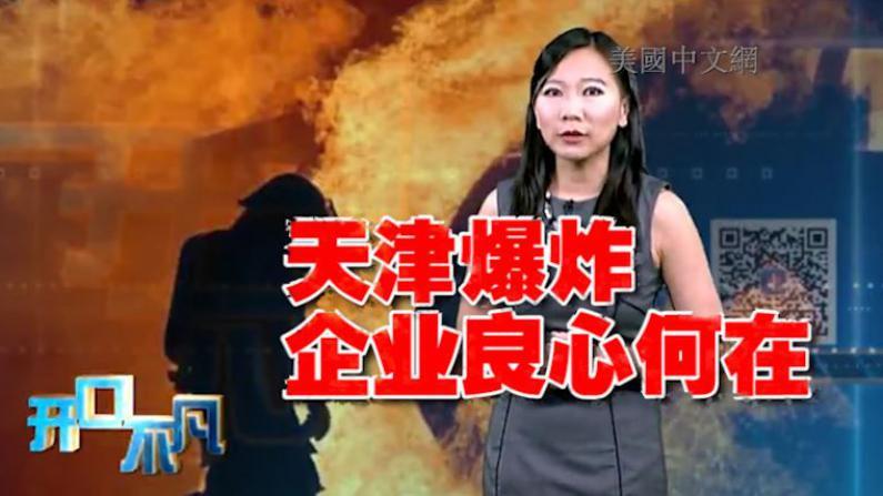 开口不凡:天津爆炸 企业良心灰飞烟灭