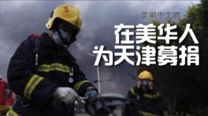 心系天津同胞 全美多地华人发动募捐