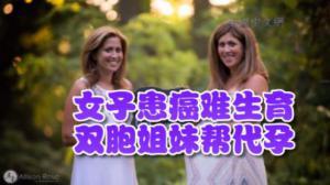 纽约女子患癌不能怀孕 双胞胎姐妹成代孕妈妈