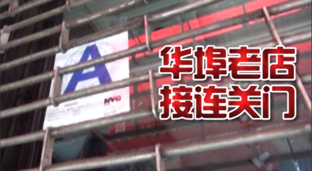 超旺饼屋拖欠地税关门 老牌社团控制华埠楼宇 是好还是坏