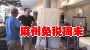 麻州免税周末商家促销折上折 华裔民众热购家具