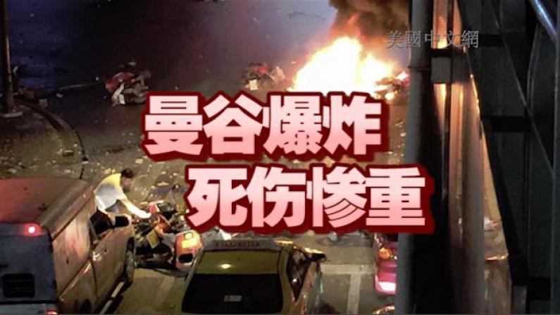 曼谷四面佛爆炸至少22死123人伤 伤者多为中国游客