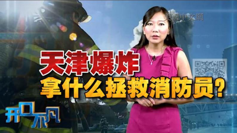 开口不凡:天津爆炸 消防员的命能换来什么?