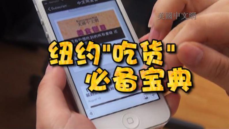 美国中文网美食专栏推出微信号 打造纽约吃货出门必备宝典