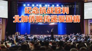 北加两岸侨胞纪念抗战胜利晚会 观众演员逾三千堪称海外最大