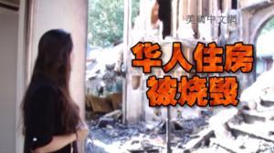 休斯敦华人家庭遭雷电袭击房子尽毁  一家五口无家可归