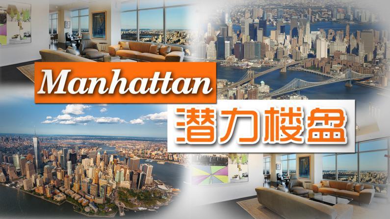 曼哈顿潜力楼盘逐个评