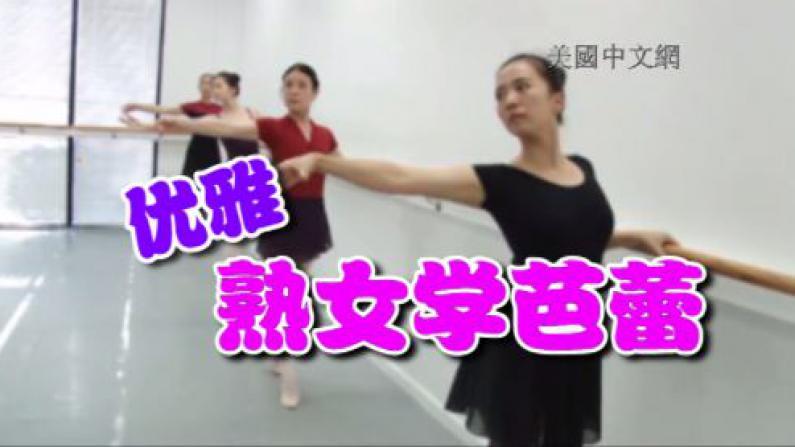 半百熟女优雅跳芭蕾 休斯敦芭蕾成人课受热捧