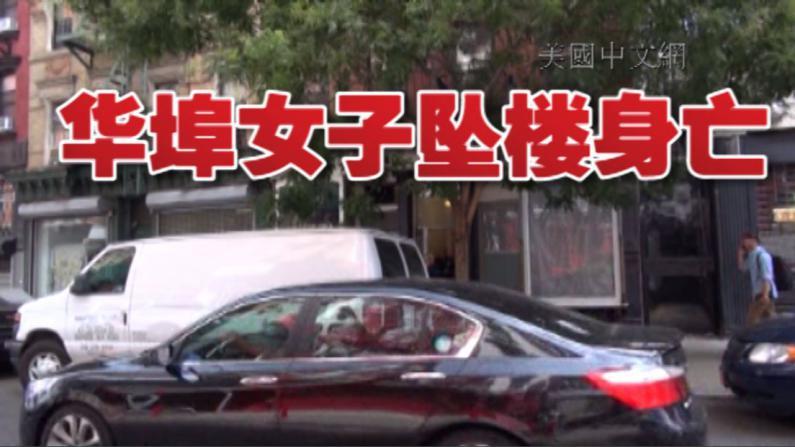 纽约华埠女子坠楼身亡 横尸一夜无人发现