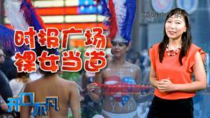 开口不凡:时报广场裸女当道 依法治色?难!