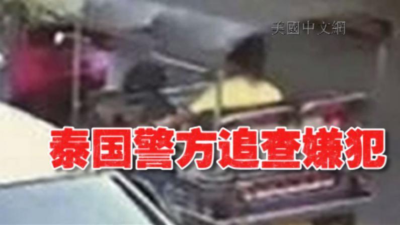 """泰国警方追查""""黑衣""""女子   公布爆炸嫌犯男子监控视频"""