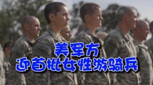 美军方迎首批女性游骑兵 19名女兵受训仅2人毕业