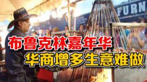 意大利嘉年华18大道热闹开幕  华人商贩增多生意不如往年