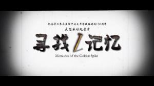 纪录片《寻找道钉记忆》首映 解析华工建设中央太平洋铁路历史