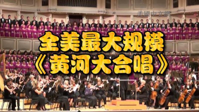 全美最大规模《黄河大合唱》芝加哥落幕 用抗战歌曲回忆历史