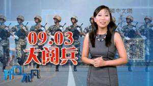 开口不凡:9.3大阅兵 海外华人看什么