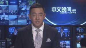 2015年08月24日中文晚间播报