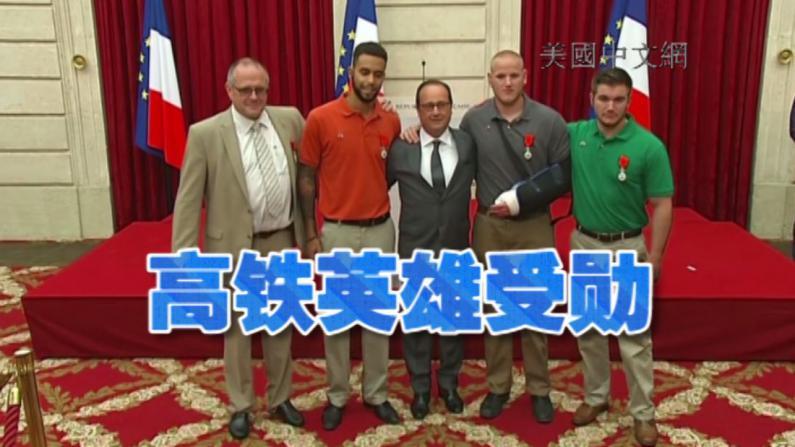 法国高铁上制止血腥列车大屠杀 四名英雄获授法国最高荣誉