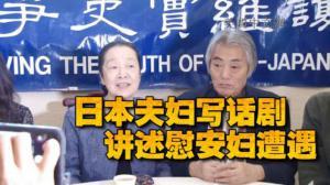 日本夫妇演话剧讲述慰安妇悲惨遭遇:我出生就为道歉而来