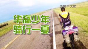 华裔骑行少年的夏天 56天5600公里从温哥华到纽约