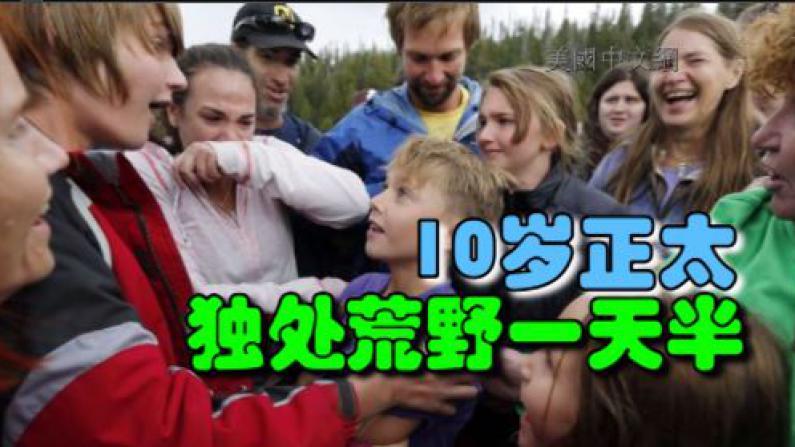 犹他州10岁男孩野外迷失 上演少年版《荒野求生》
