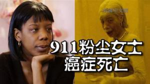 """恐怖阴影笼罩多年:纽约911""""粉尘女士""""死于癌症年仅42岁"""