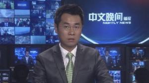 2015年08月26日中文晚间播报
