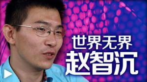 赵智沉:物理博士的文化沙龙