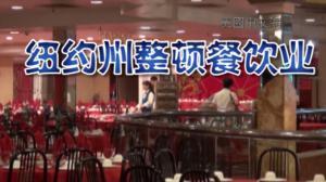 纽约州劳工厅调查员工工资 华裔餐饮业者叫苦