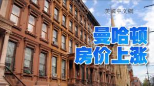 曼哈顿中位房价破纪录 哈林区涨幅显著