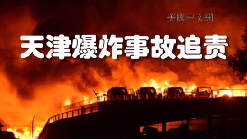 天津港爆炸事故追责 11名责任人被采取刑事强制措施