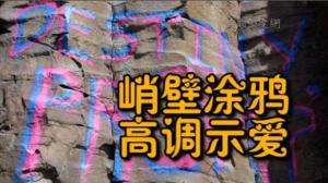 山崖涂鸦发出舞会邀请,警方寻访三余月查找始作俑者