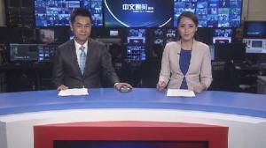 2015年08月28日中文晚间播报
