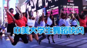 中美大学生舞蹈快闪 时报广场吹起浓郁中国风