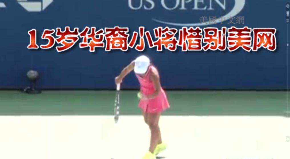美网公开赛资格赛最后一天 15岁华裔小将刘静文惜败