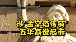 """涉""""金字塔传销""""骗3千万  5名华裔遭司法部起诉"""