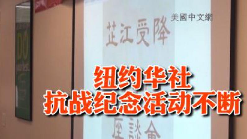 """八年抗战期间最后一战  """"芷江受降""""70周年座谈会法拉盛举行"""