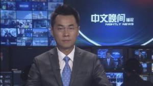 2015年08月30日中文晚间播报
