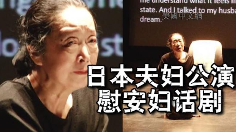 日本夫妇旧金山湾区公演慰安妇题材话剧 反响强烈