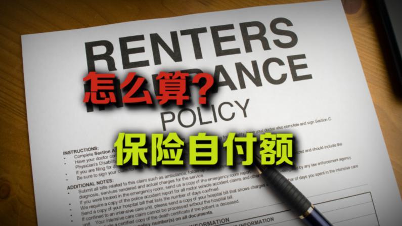 【纽约安家必须知道的事】租户险中的自付额怎么算?