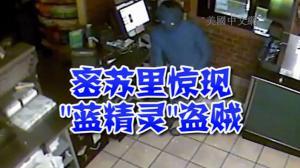 盗贼扮成蓝精灵偷窃三明治店 未能破解密码两手空空离去