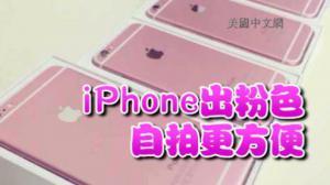 新款iPhone或推粉色版本 前后摄像头均升级造福自拍达人