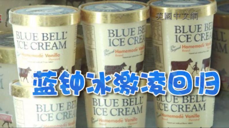 蓝钟冰激凌回归货架 休斯敦市民争相购买