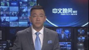 2015年8月31日中文晚间播报