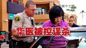 华裔女医生涉嫌滥开处方药致3死 被控三项二级谋杀罪